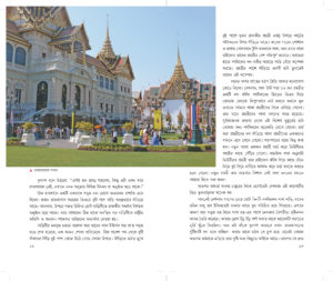 bangkok-travel-book